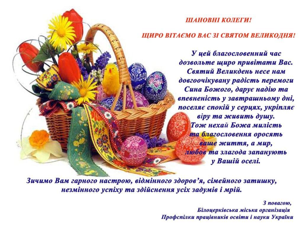 Привітання з Великоднем - 22 Квітня 2011 - БЦ організація ...